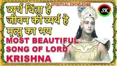 Vyarth Chinta Hai Jeevan Ki Lyrics - Mahabharat