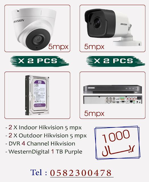 سعر شراء كاميرات هيك فيجن 5 ميجا في الرياض