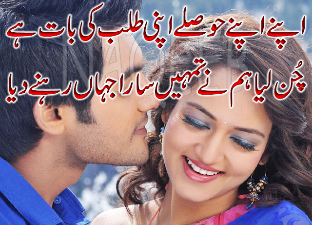 Romantic Urdu Quotes With Images For Facebook Whatsapp Beautiful