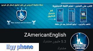قناه ZAmericanEnglish