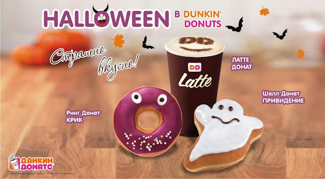 Вкус сезона «Halloween» в Данкин Донатс, Вкус сезона «Halloween» в Dunkin Donuts
