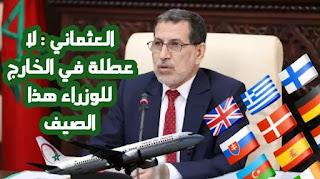 المغرب : لا عطلة في الخارج للوزراء هذا الصيف