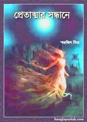 প্রেতাত্মার সন্ধানে- স্মরণজিৎ মিত্র