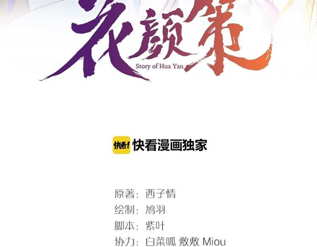 Hoa nhan sách Chapter 58.1 - Truyenmoi.xyz