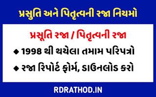 Prasuti and pitrutva All Paripatra Report Form, rdrathod.in