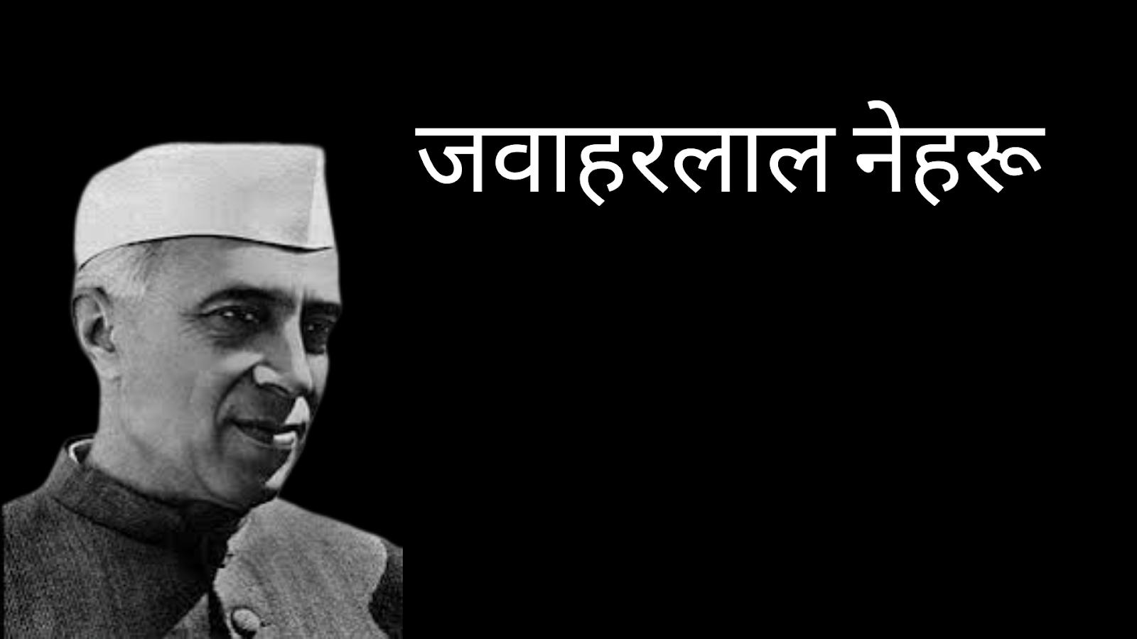 जवाहरलाल नेहरू पर निबंध | essay on jawahar lal nehru