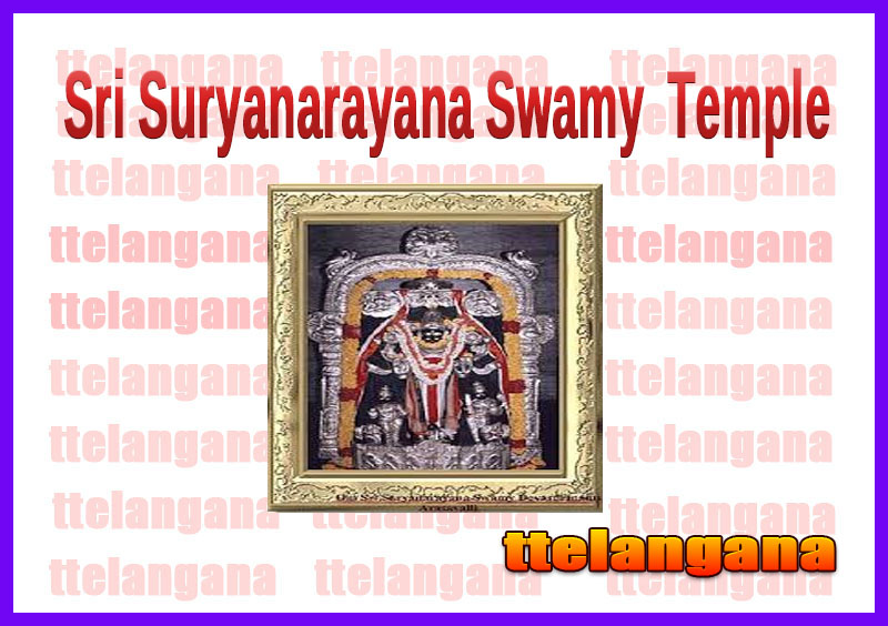 Sri Suryanarayana Swamy  శ్రీ సూర్యనారాయణ స్వామి Temple Arasavalli