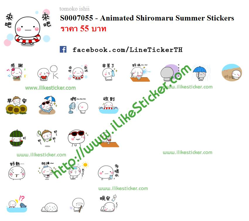 Animated Shiromaru Summer Stickers