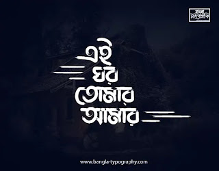 typography design. bengali. mango studioz. free download. টাইপোগ্রাফি. typography online. bengal fonts. Bangla Typography - Bangla Typeface.