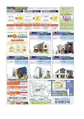 越谷レイクタウン住宅展示場 11月キャンペーン