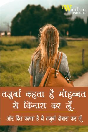 dil-kahata-hain-hindi-status