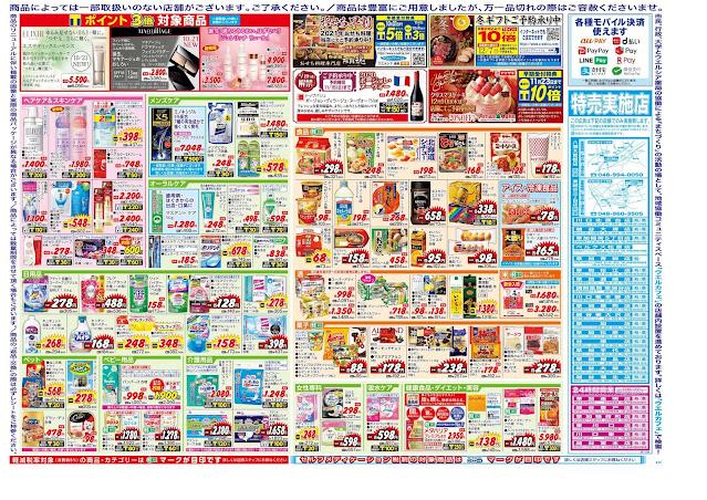 10月21日(水)〜10月25日(日) ウエルシア/東越谷三丁目店