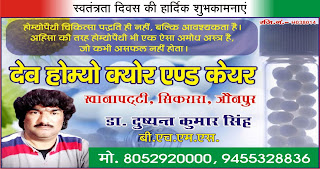 *विज्ञापन : देव होम्यो क्योर एण्ड केयर खानापट्टी सिकरारा के संचालक डॉ. दुष्यंत कुमार सिंह की तरफ से स्वतंत्रता दिवस की शुभकामनाएं*