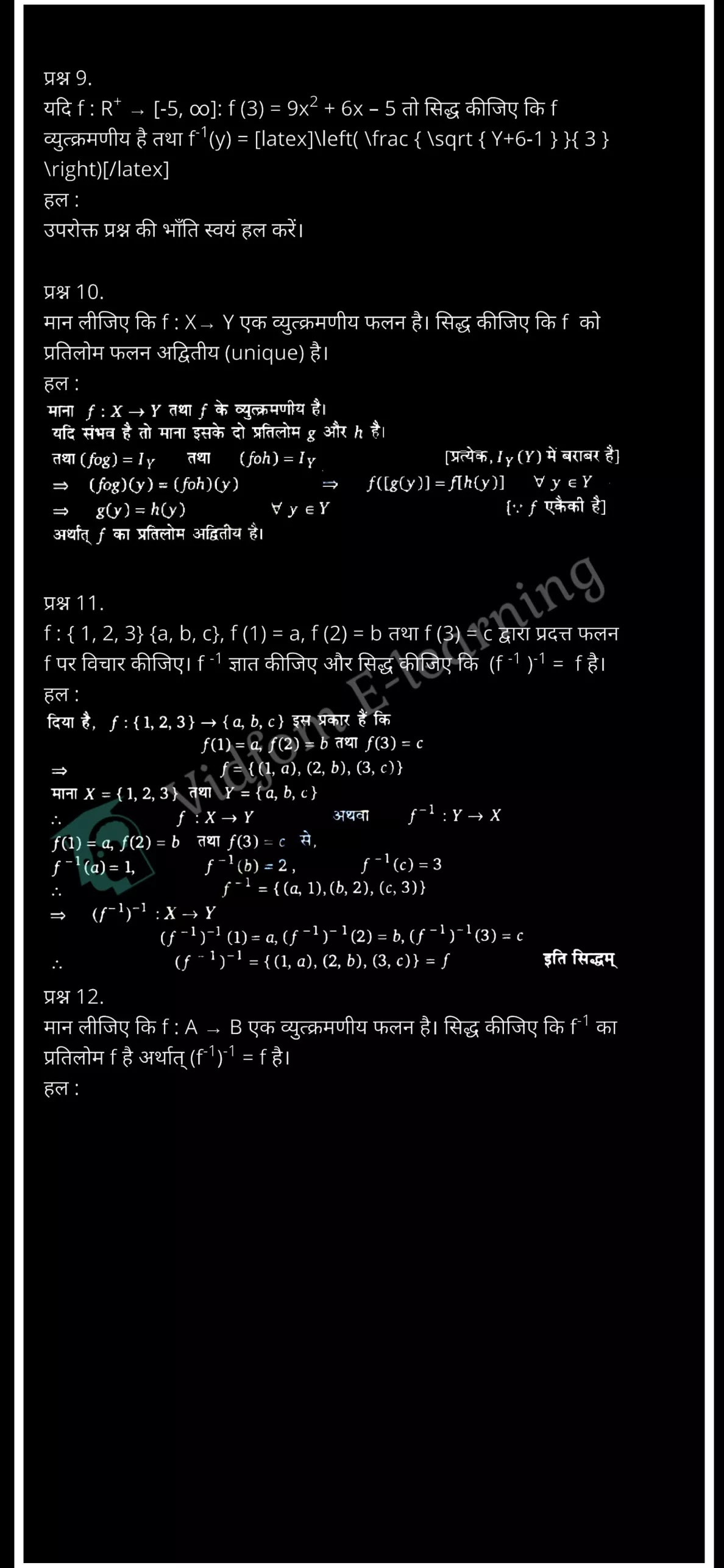 class 12 maths chapter 1 night hindi medium20