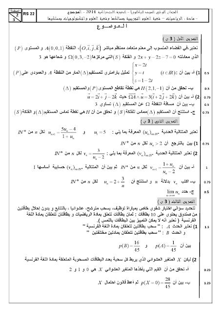 رياضيات الثانية باكالوريا علوم تجريبية : تصحيح امتحان الدورة الاستدراكية 2014