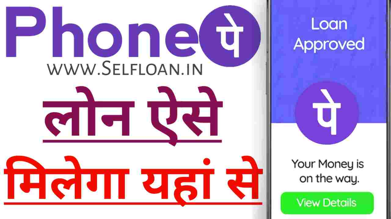Phonepe Se Loan Kaise Le, Phonepe Se Personal Loan Kaise Milega, ऐसे करे अप्लाई - Self Loan