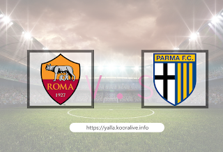مشاهدة مباراة بارما و روما 8-7-2020 بث مباشر في الدوري الايطالي