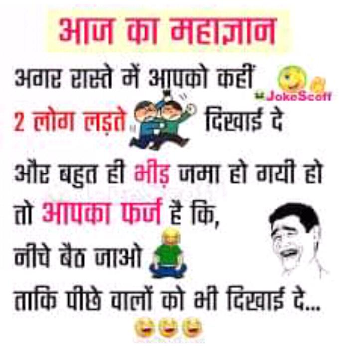 Pati patni jokes In hindi - Pati Pati Jokes in hindi language On Funny chutkule jokes