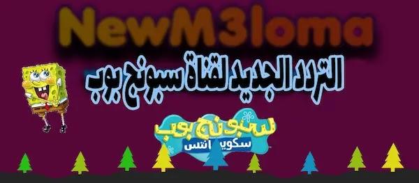 التردد الجديد لقناة سبونج بوب سكوير بانتس على Osn و علي النايل سات