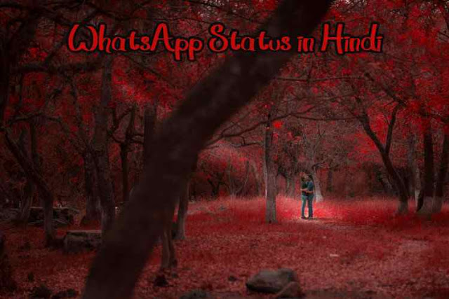 WhatsApp Status in Hindi, WhatsApp status in Hindi lovely, WhatsApp status in Hindi attitude, WhatsApp status in Hindi sad and WhatsApp status in Hindi love