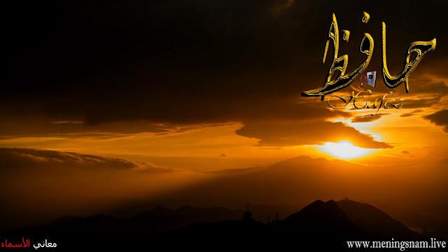 معنى اسم حافظ وصفات حامل هذا الاسم Hafez