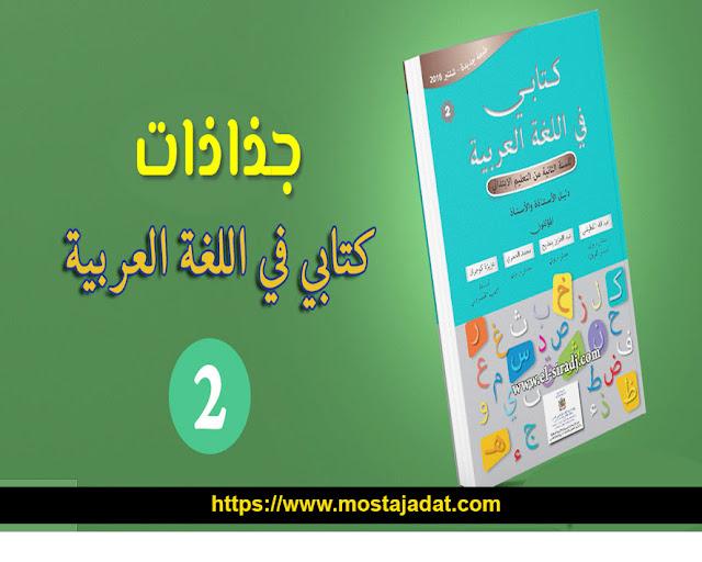جميع جذاذات كتابي في اللغة العربية للمستوى الثاني وفق المنهاج