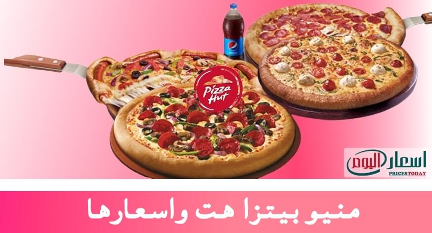 اسعار بيتزا هت مصر