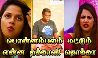 Bigg Boss Supports Aishwarya   Unfair with Ponnambalam   Bigg Boss