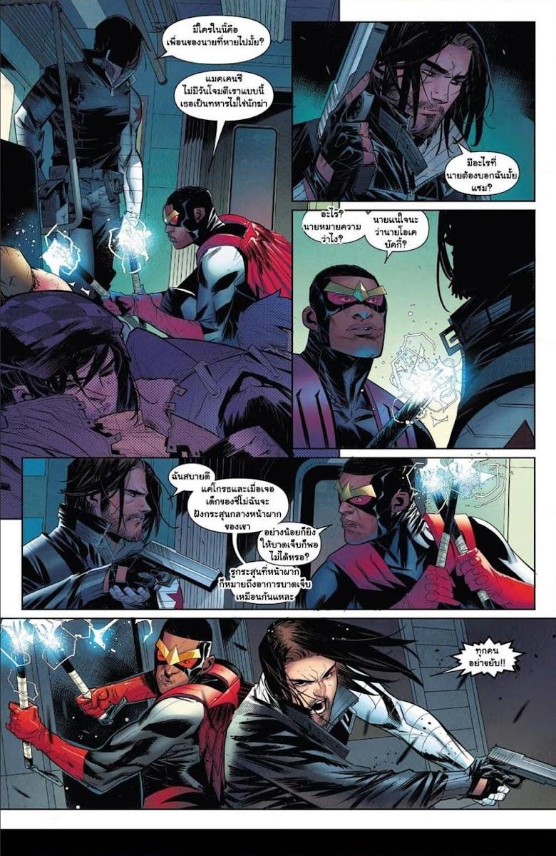Falcon & Winter Soldier - หน้า 15