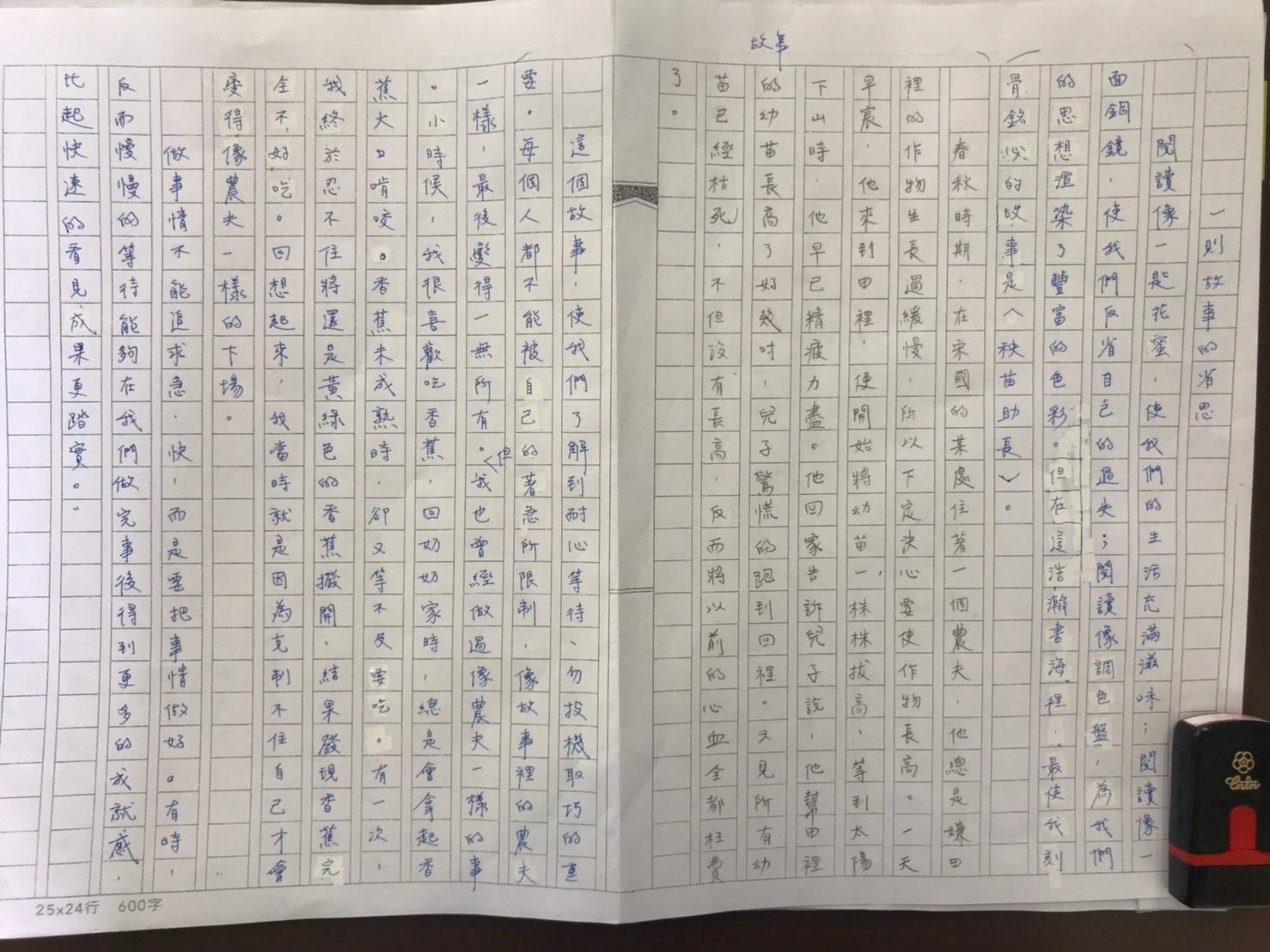 「正」想對你說: 國語文教學~沉思三帖