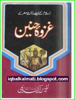 Ghazwa Hunain Bashmail