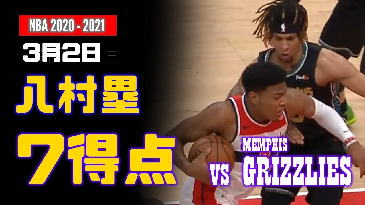 Rui Hachimura 7pts vs MEN | March 2, 2021 | 2020-21 NBA Season