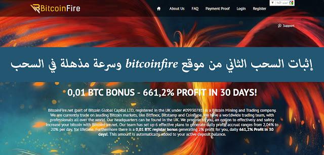 إثبات السحب الثاني من موقع bitcoinfire وسرعة مذهلة في السحب