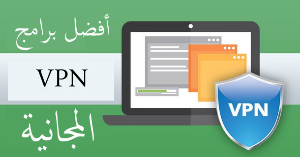 أفضل برامج VPN المجانية و السريعة