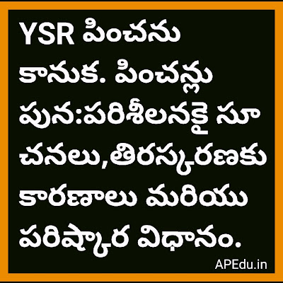 YSR Pincushion - References for Pinsons Reexamination Reasons for Rejection Fixing Policy.