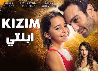 مسلسل ابنتي الحلقة 34 مترجمة للعربية