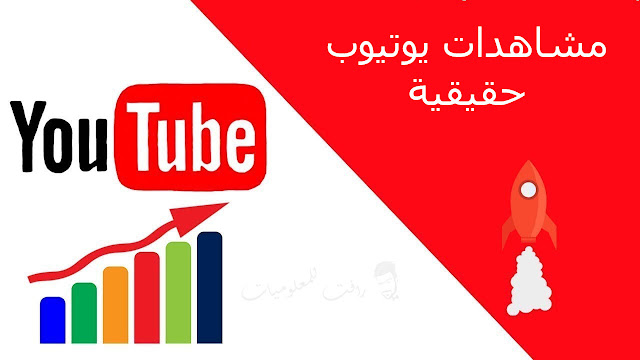 زيادة مشاهدات اليوتيوب مجانا بطريقة شرعية ومجربة لعام 2021