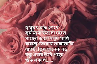 Bangla Good Morning sms Shuvo Sokal sms And Photo