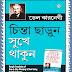 Chinta Chharun Sukhe Thakun (চিন্তা ছাড়ুন সুখে থাকুন) | Bengali Book