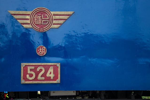 台糖524汽油車