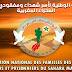 خروج قوي  للجمعية الوطنية لأسر شهداء ومفقودي وأسرى الصحراء المغربية