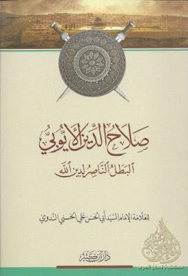 صلاح الدين الأيوبي البطل الناصر لدين الله - أبو الحسن الندوي , pdf
