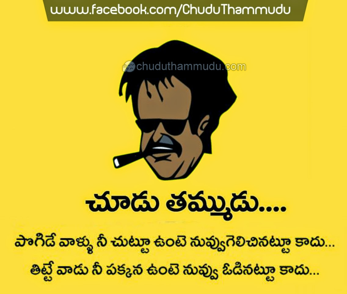 Best Quote About Success In Telugu