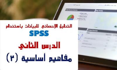 التحليل الاحصائي للبيانات باستخدام SPSS – الدرس الثاني (مفاهيم أساسية 2)