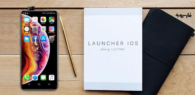 تنزيل Launcher iOS 13  - تطبيق محاكاة واجهة مستخدم iPhone لهواتف الاندرويد