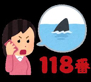 118番通報のイラスト(サメ)