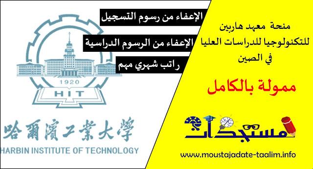 منحة  معهد هاربين للتكنولوجيا للدراسات العليا في الصين (تمويل كامل )