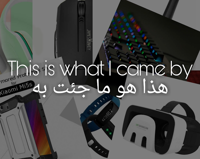 This is what I came by - هذا هو ما جئت به