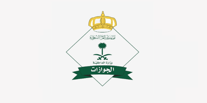 رقم خدمة عملاء الجوازات المجاني للاستفسار السعودية 1443