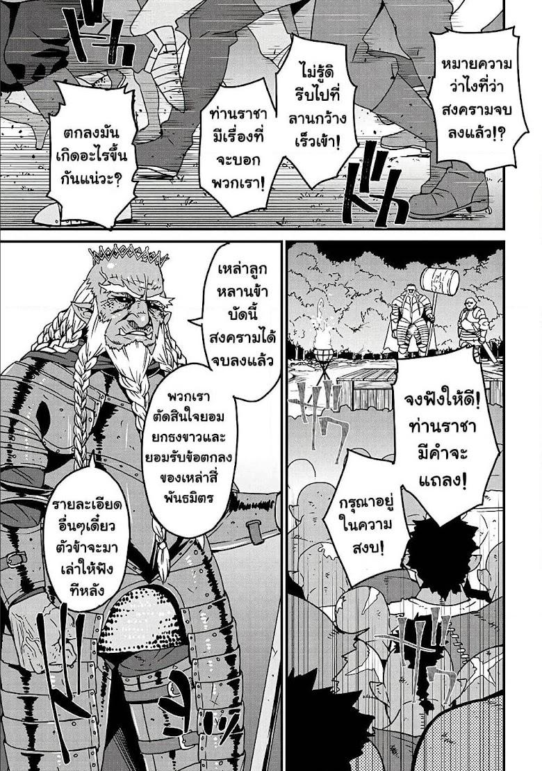 Orc Hero Story - หน้า 7